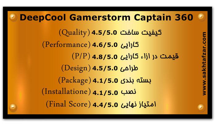 deepcool gamer storm captain 360 mark