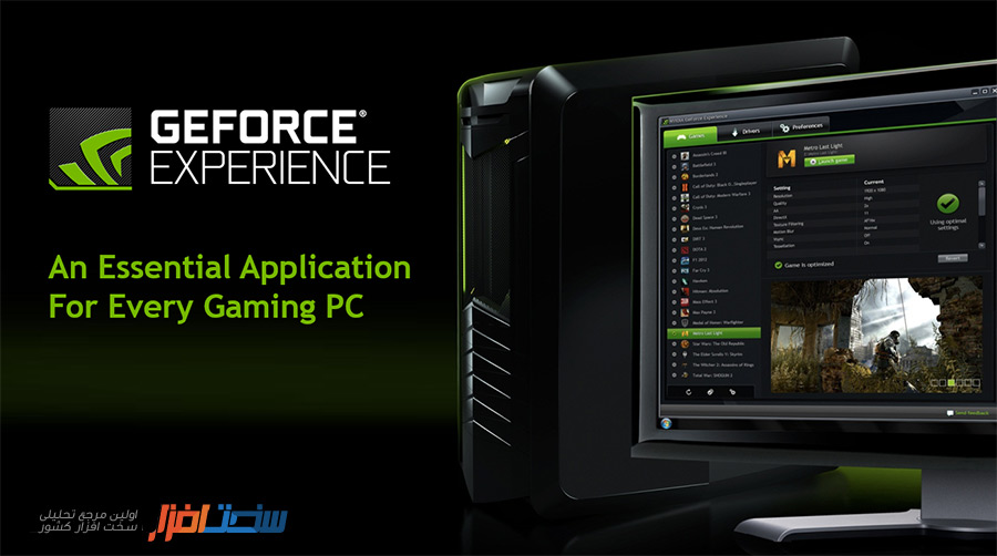 nvidia-geforce-experience-1