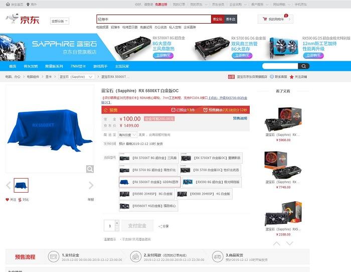 کارت گرافیک Radeon RX 5500 XT در فروشگاه اینترنتی چینی مشاهده شد