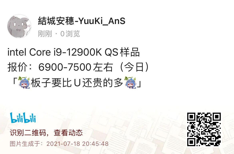 پردازنده Core i9-12900K با قیمت 1100 دلار به بازار سیاه راه پیدا کرد!